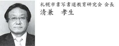 札幌市書写書道教育研究会 会長 清兼孝生